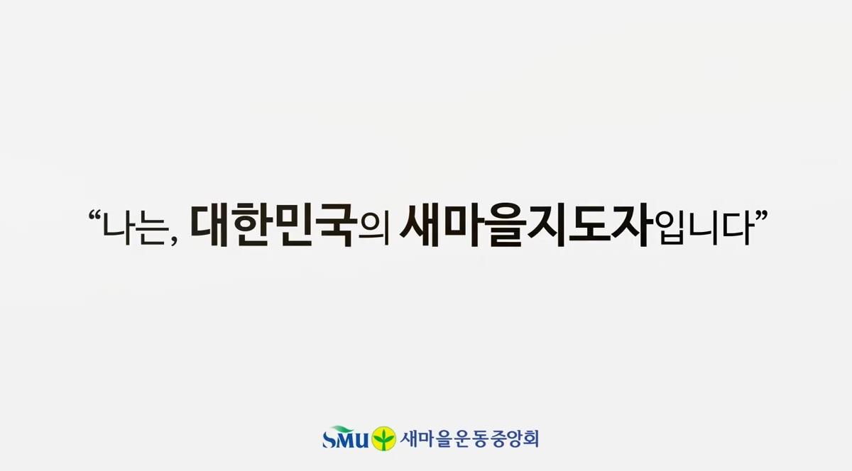 나는 대한민국의 새마을지도자입니다