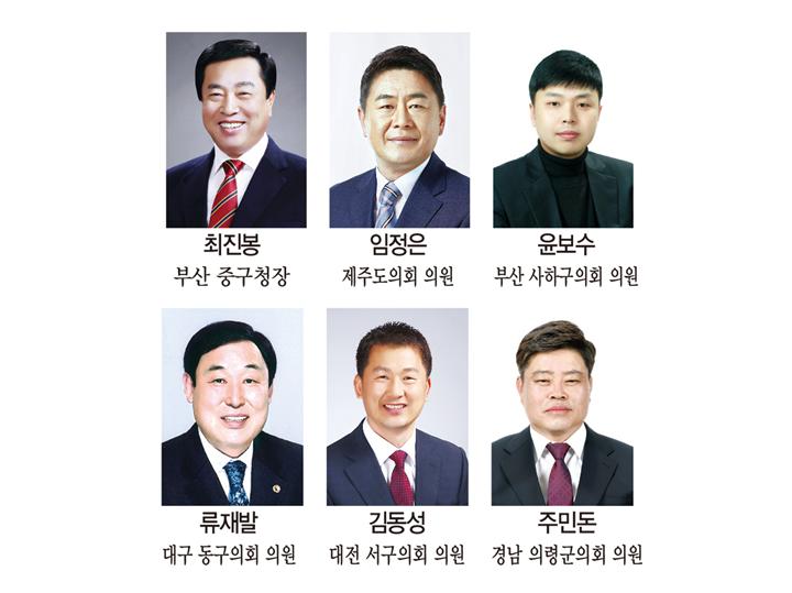 새마을가족 13명 국회의원·재보궐 선거 당선