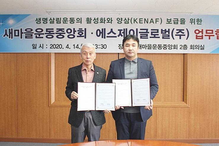 중앙회-에스제이글로벌(주) 업무협약