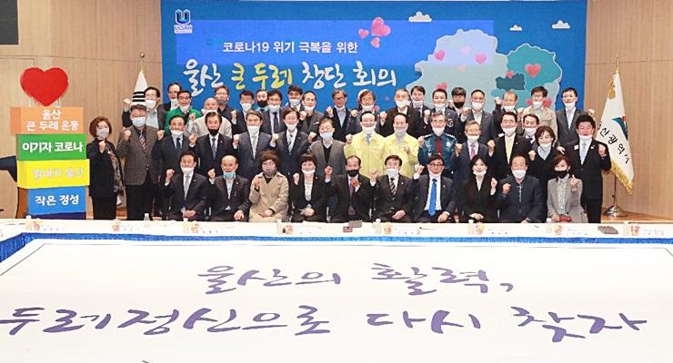 울산,'울산 큰 두레'창단회의 참석