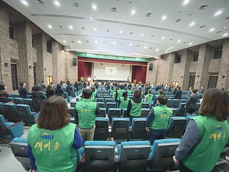 제10회 새마을의 날 기념식
