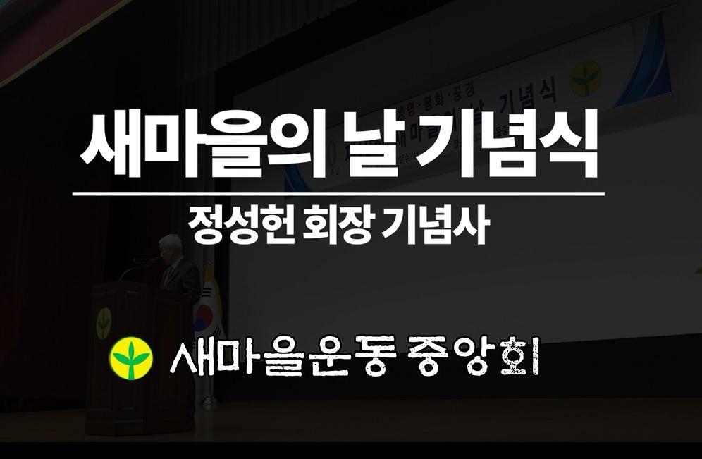 제10회 새마을의 날 기념식(2020.4.22)-기념사