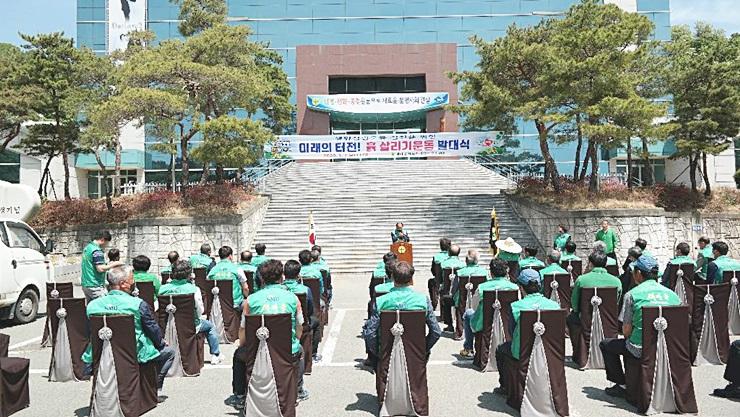 경북, 흙 살리기 운동 발대식