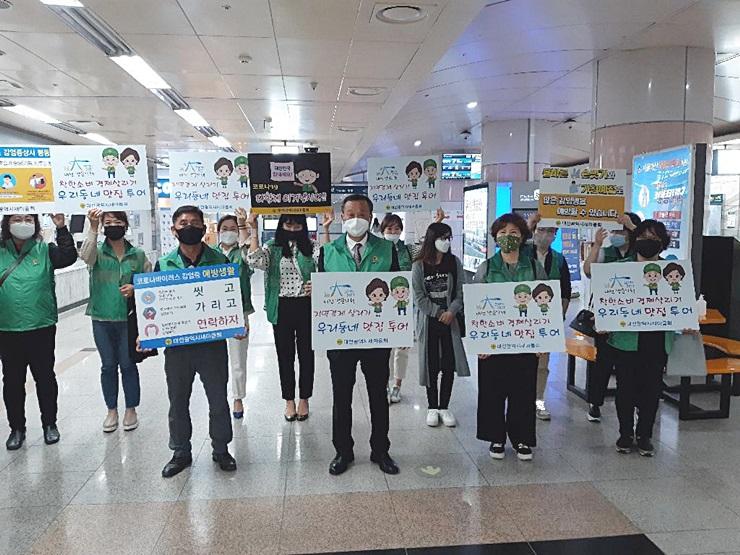 부산·대전, 코로나19 극복 방역·캠페인