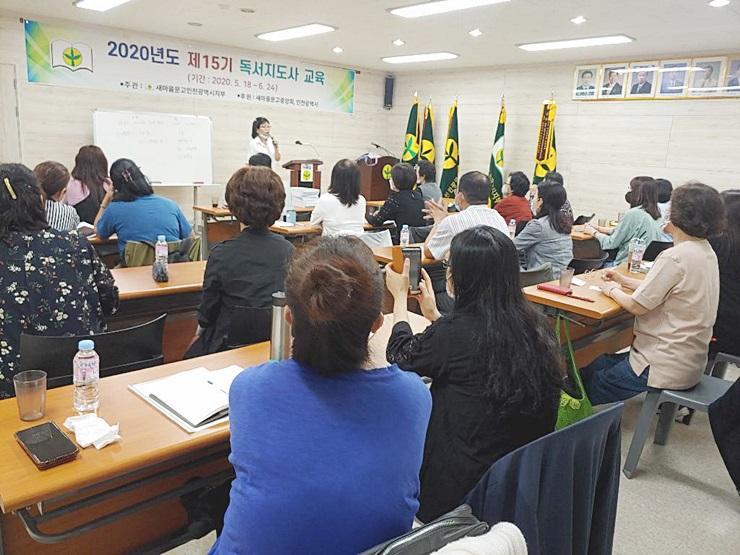 인천, 독서문화운동 전문가 양성