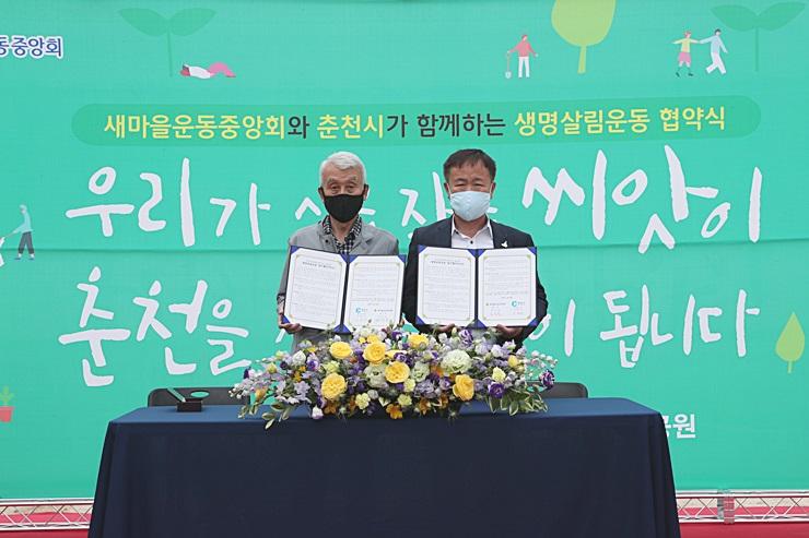 중앙회-강원 춘천시, 생명살림운동 업무협약