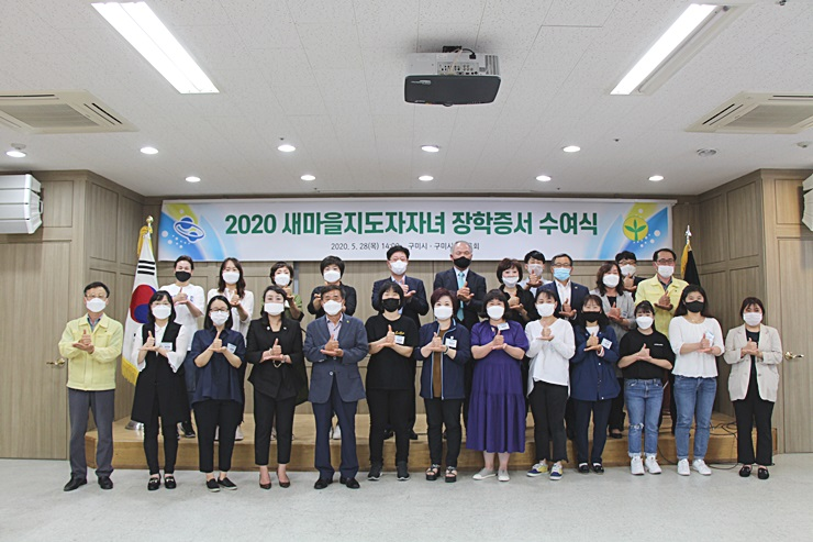경북 구미시새마을회, 덕분에 챌린지 동참... 새마을지도자 자녀 장학증서 수여