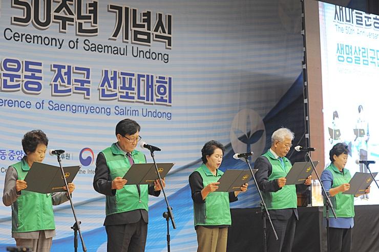 새마을운동 50주년 기념식·생명살림국민운동 선포대회 생생한 현장의 모습