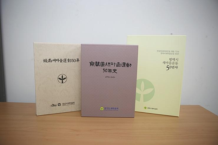 '새마을운동 50년사' 발간