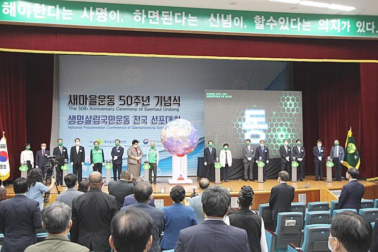 새마을운동중앙회 '생명살림국민운동 선포'