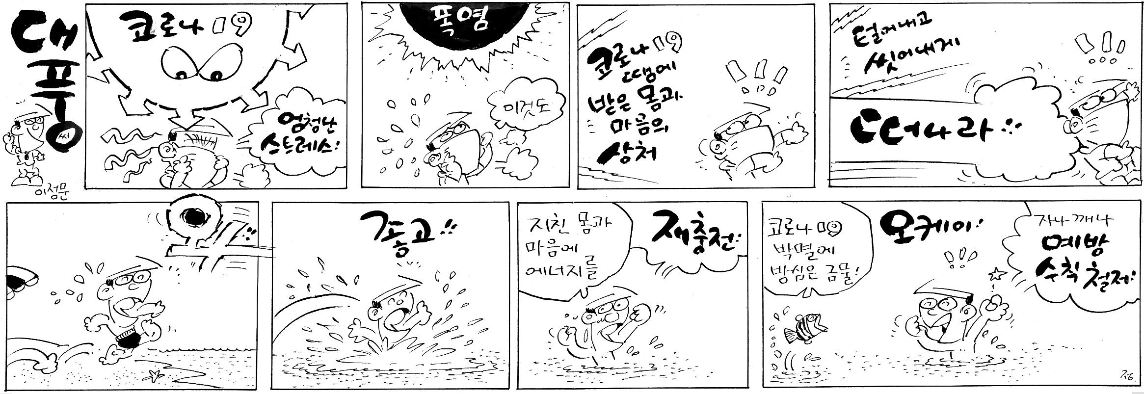 533호 대풍씨