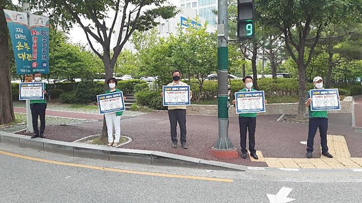 대전, 거리두기 캠페인