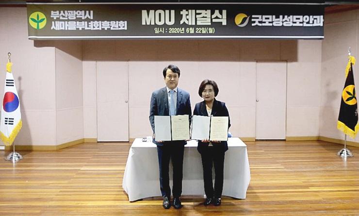 부산, 굿모닝성모안과와 업무협약