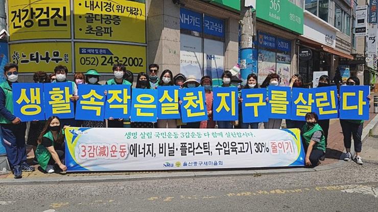 울산, 3감 운동·공경문화 운동 실천