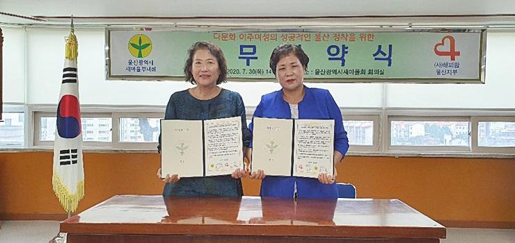 울산, 생명살림운동 토론회·업무협약 외