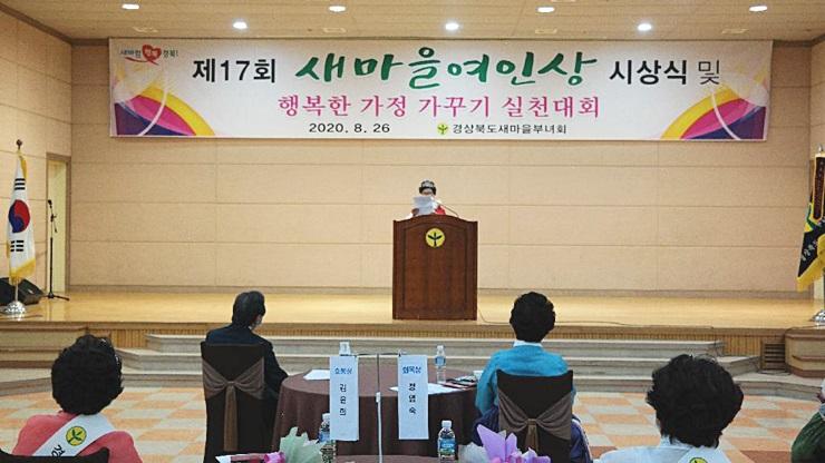 경북, 새마을여인상 시상식
