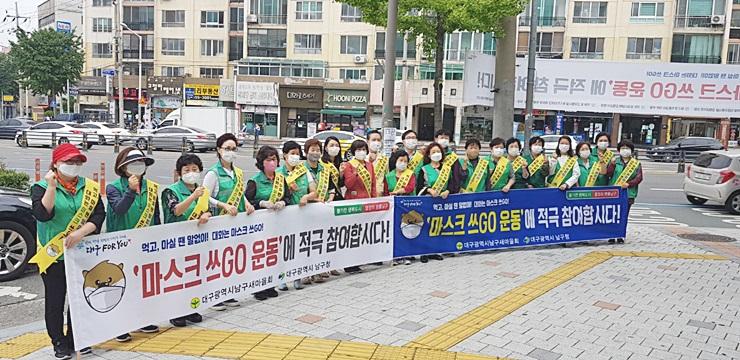 대구 남구새마을회, '마스크 쓰GO' 캠페인