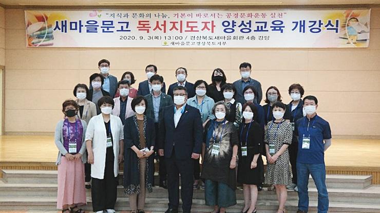 경북, 독서지도자 양성교육
