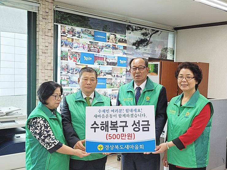경북, 수해지역 성금 전달