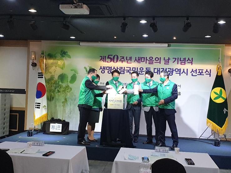 인천·대전, 50주년 기념식과 선포대회