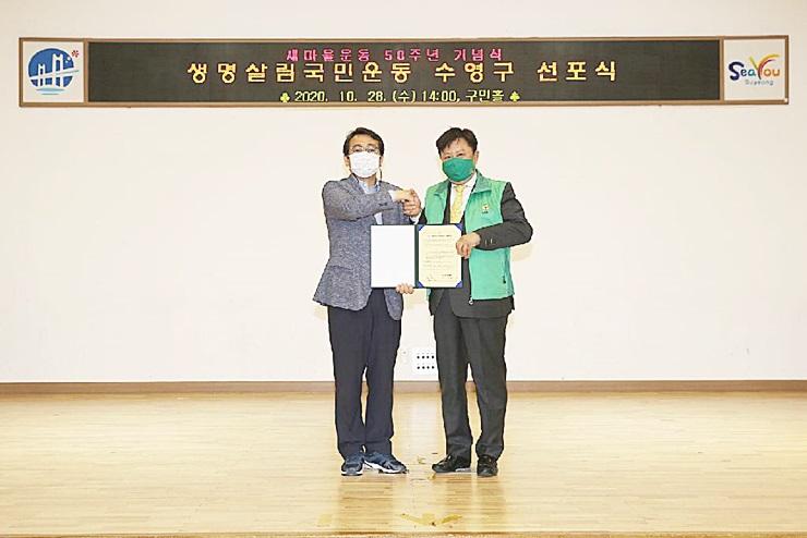 부산 수영구새마을과 수영구청, 생명살림 업무협약식