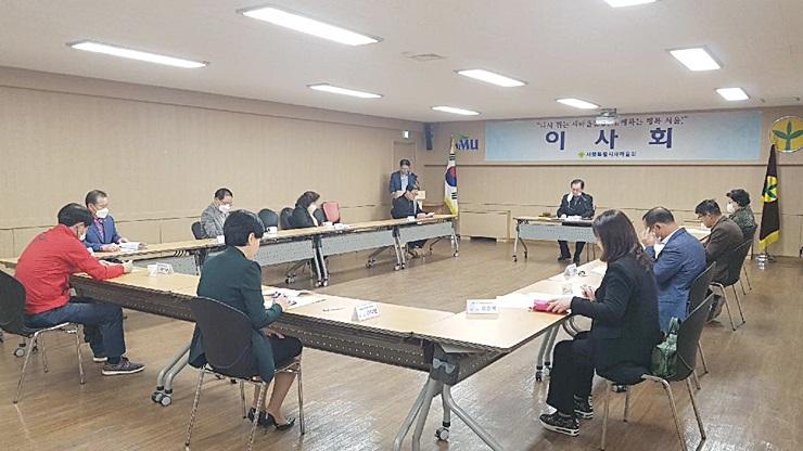 서울·울산, 이사회