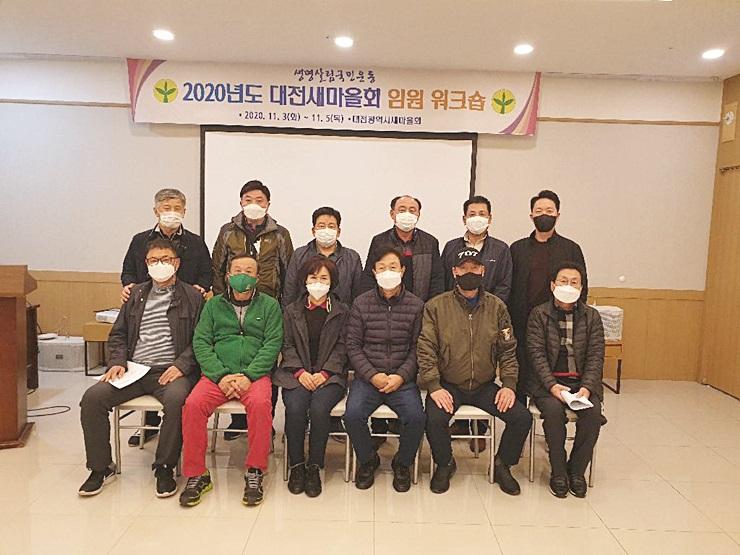 대전·충남, 생명살림국민운동 활성화 워크숍