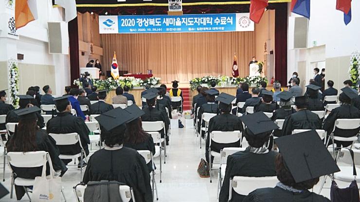 2020 경북 새마을지도자대학 수료식