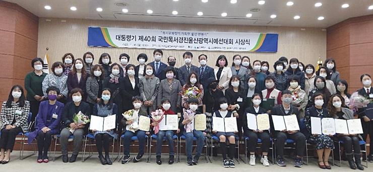 울산, 국민독서경진대회 시상식