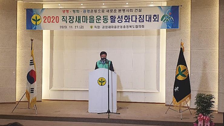 충북,'새마을운동 50년, 충북의 기억'포럼