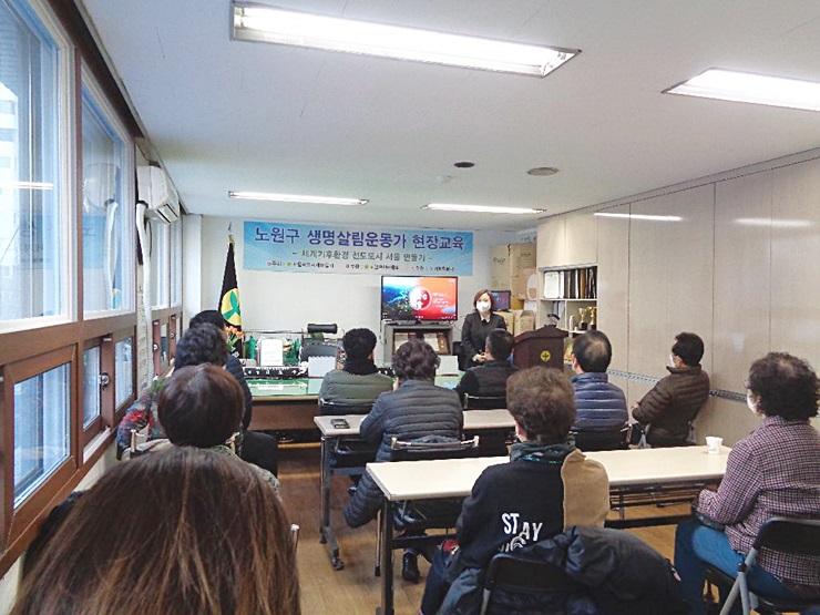 서울 노원구협의회와 부녀회, 생명살림운동가 현장교육