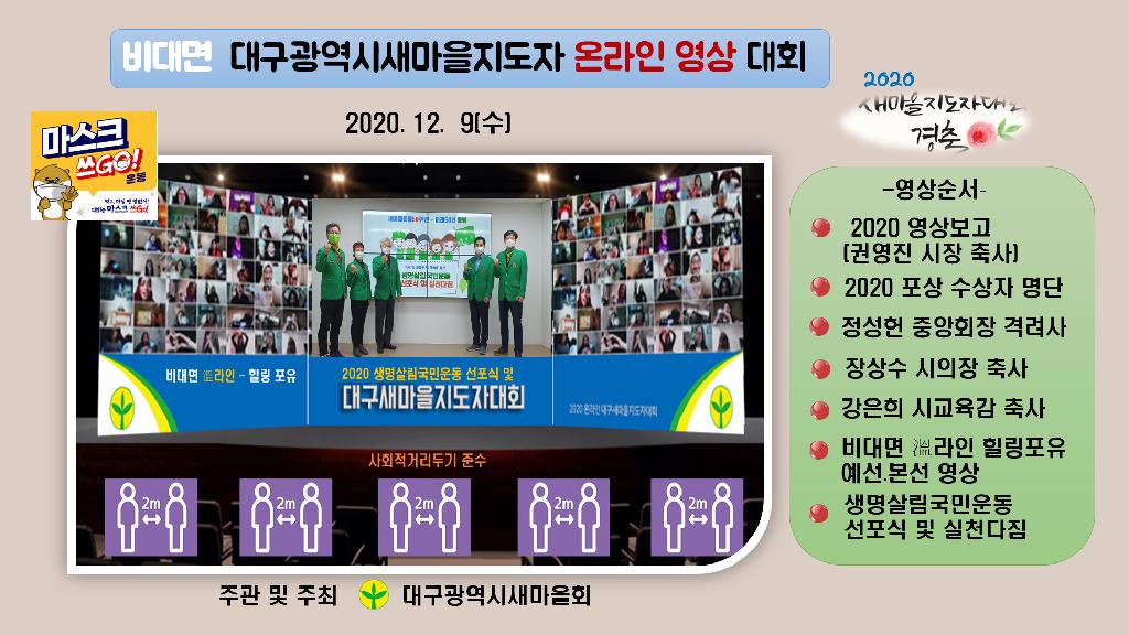 부산·대구·광주·울산 새마을지도자대회