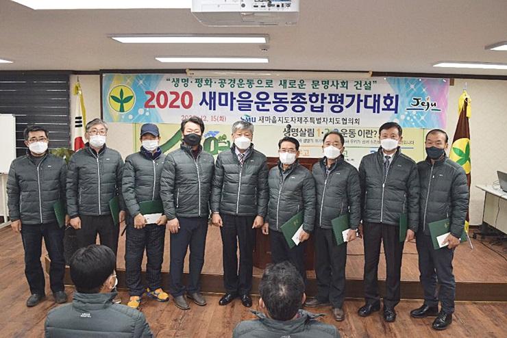 제주, 2020년 새마을운동 종합 평가대회