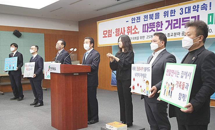전북, 코로나19 극복 공동성명