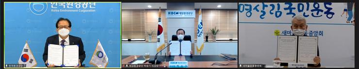 중앙회, 한국환경공단·해양환경공단 업무협약 체결