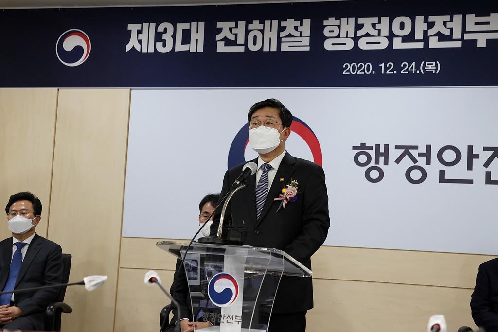 전해철 행안부 장관 취임