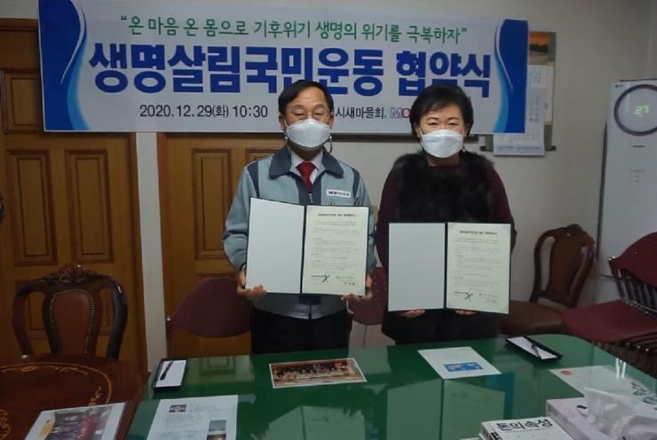 부산, ㈜목평인력개발과 생명살림국민운동 업무협약