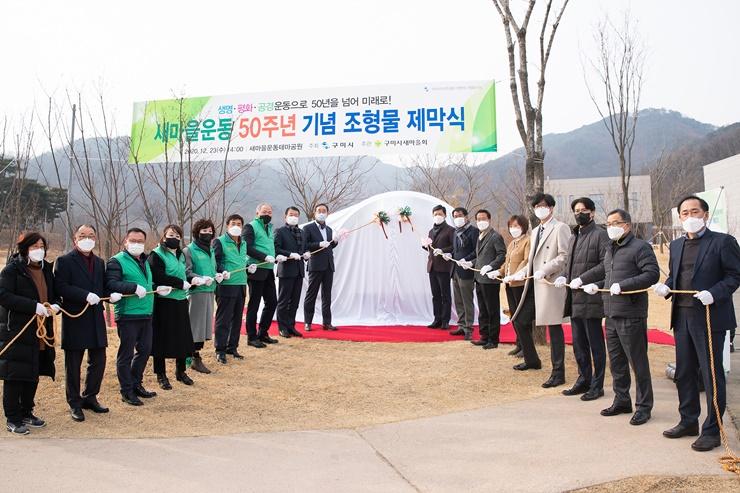 경북 구미시, 새마을운동 50주년 기념 조형물 설치
