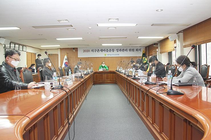2020 지구촌 성과관리위원회 회의