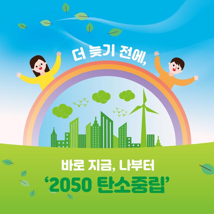 [줄이기가 답이다] 더 늦기 전에'2050 탄소중립'