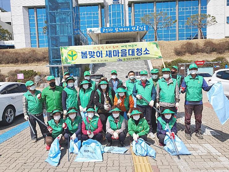 경북 청송군새마을회, 새봄맞이 새마을대청소