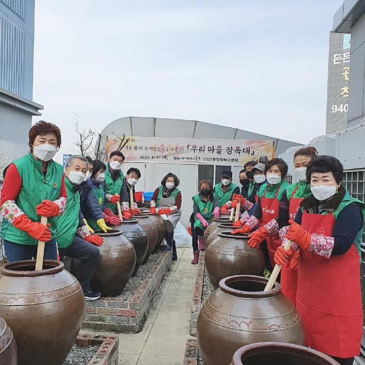 대구 동구 신암2동협의회와 부녀회  '열린 우리마을 장독대'