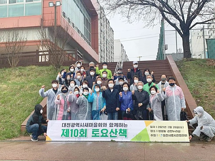 대전, 제10회 토요산책