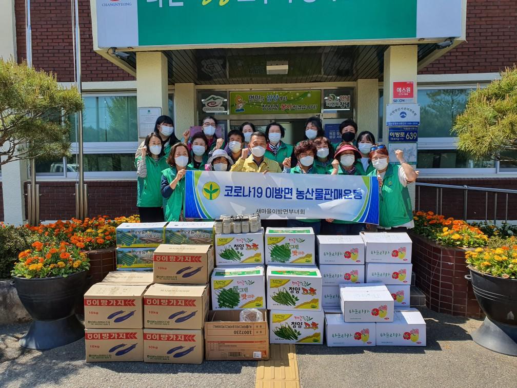 경남 창녕군 이방면부녀회, 지역 농산물 팔아주기 활동
