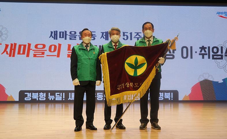 광주·경기·경북, 새마을의 날 기념식