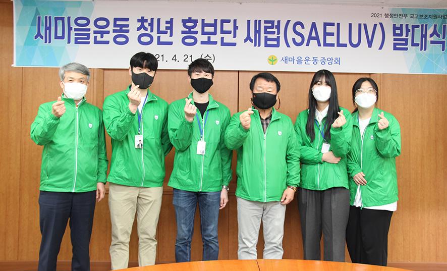 새마을운동 청년 홍보단 '새럽(SAELUV) 1기'발대식