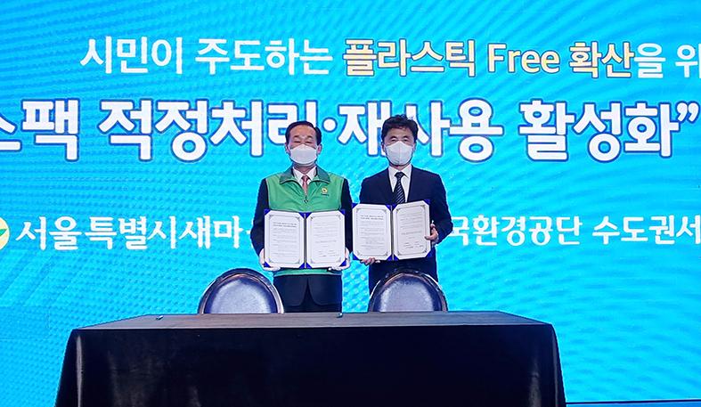 서울, 한국환경공단과 업무협약