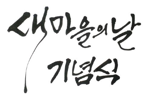 [화봐] 제11회 새마을의 날 기념식