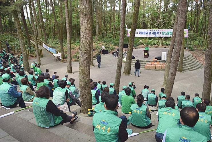 부산·대구·제주, 새마을의 날 기념식