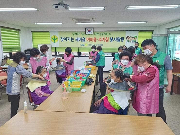 경남, 희망공동체 사업으로 이·미용 활동